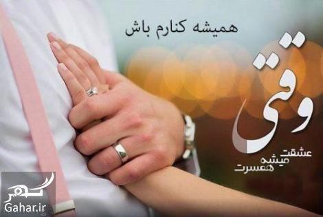 پیام عاشقانه کوتاه برای همسر ، نامزد و دوست, جدید 1400 -گهر