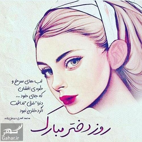 عکس نوشته روز دختر مبارک, جدید 1400 -گهر
