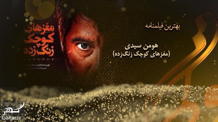 529893 Gahar ir اسامی برگزیدگان نوزدهمین جشن حافظ 98