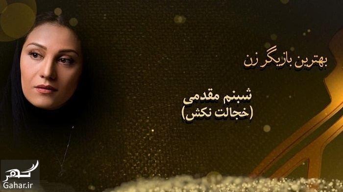 568691 Gahar ir اسامی برگزیدگان نوزدهمین جشن حافظ 98