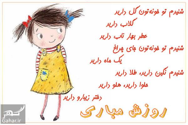 647964 Gahar ir عکس نوشته روز دختر مبارک
