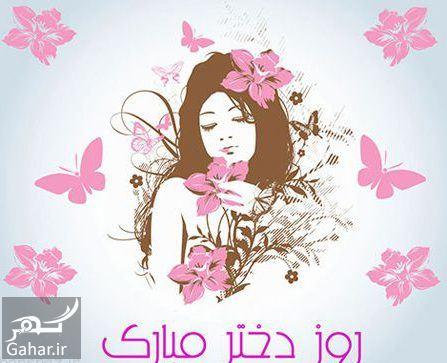 658055 Gahar ir عکس نوشته روز دختر مبارک