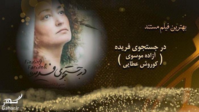 703832 Gahar ir اسامی برگزیدگان نوزدهمین جشن حافظ 98