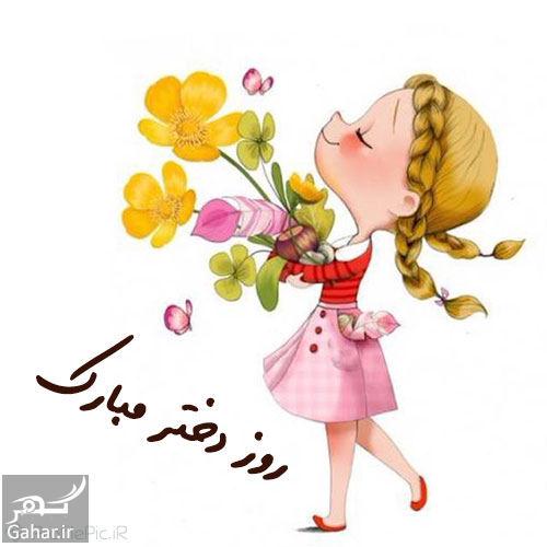 عکس نوشته روز دختر مبارک, جدید 99 -گهر