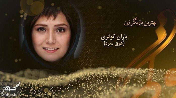 اسامی برگزیدگان نوزدهمین جشن حافظ ۹۸, جدید 1400 -گهر
