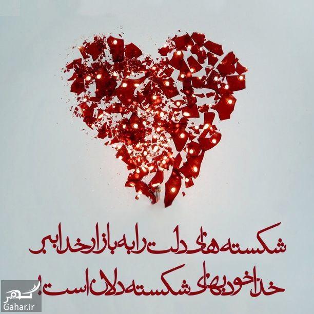 پیام دل شکستن و متن کوتاه دل شکستن برای عشق و دوست, جدید 1400 -گهر