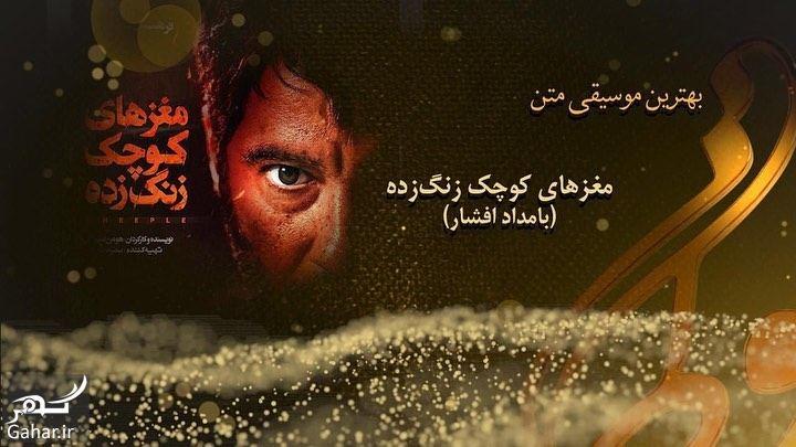 877785 Gahar ir اسامی برگزیدگان نوزدهمین جشن حافظ 98