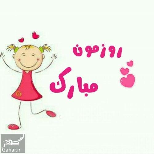 892262 Gahar ir عکس نوشته روز دختر مبارک