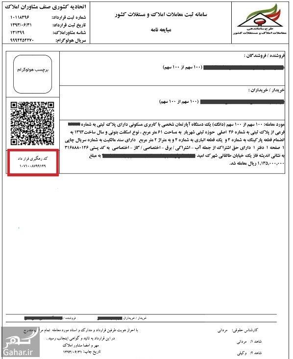 استعلام کد رهگیری اجاره نامه, جدید 1400 -گهر