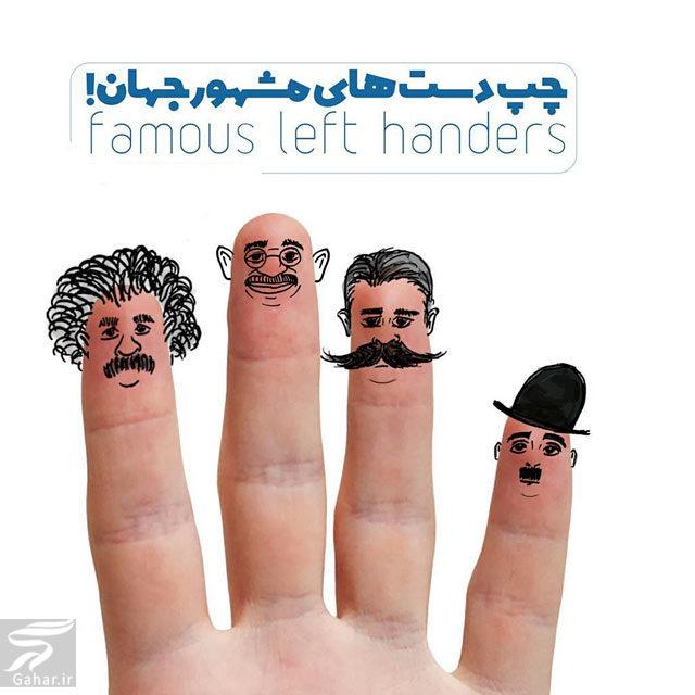 045386 Gahar ir تبریک روز چپ دستها ، روز جهانی چپ دست ها