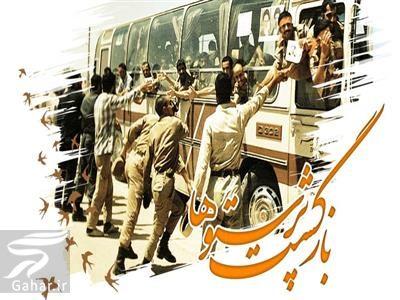 تبریک روز آزادگان, جدید 1400 -گهر