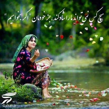 068381 Gahar ir تصاویر زیبا با متن های آموزنده