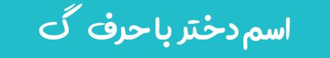 075265 Gahar ir اسم دختر جدید ، اسم دختر ایرانی باکلاس / بیش از 1500 اسم