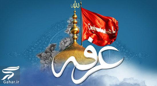 078583 Gahar ir تبریک روز عرفه ، متن و پیام تبریک عرفه