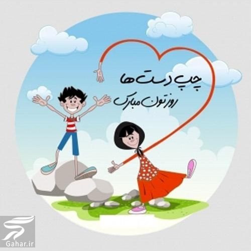 081711 Gahar ir تبریک روز چپ دستها ، روز جهانی چپ دست ها