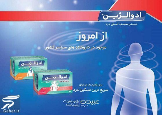 094520 Gahar ir قرص ادوالژین + موارد مصرف و عوارض قرص ادوالژین