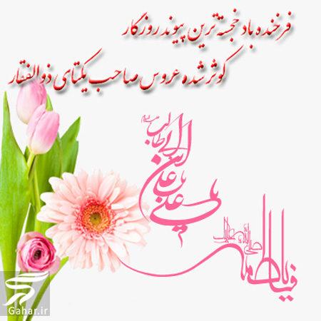 094724 Gahar ir متن تبریک سالروز ازدواج حضرت علی و فاطمه (س)