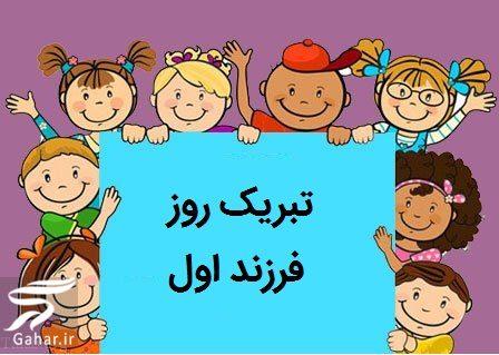 107028 Gahar ir تبریک روز فرزند اول