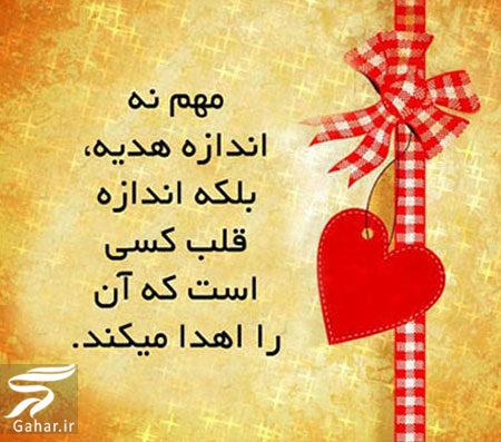 110957 Gahar ir تصاویر زیبا با متن های آموزنده
