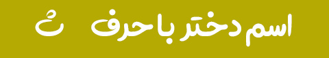 111754 Gahar ir اسم دختر جدید ، اسم دختر ایرانی باکلاس / بیش از 1500 اسم