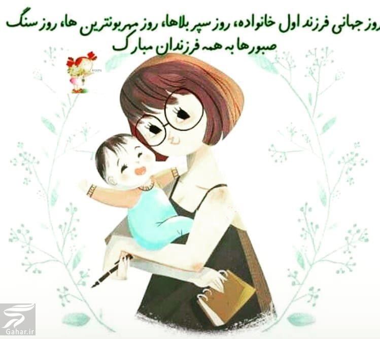 120557 Gahar ir تبریک روز فرزند اول