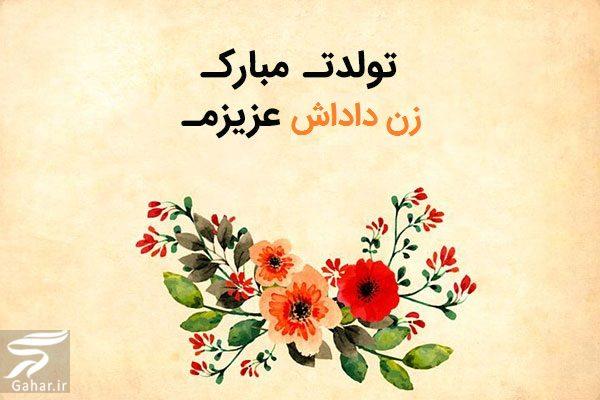 134470 Gahar ir پیام تبریک تولد زن داداش