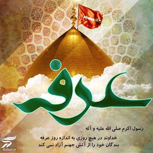 157001 Gahar ir تبریک روز عرفه ، متن و پیام تبریک عرفه