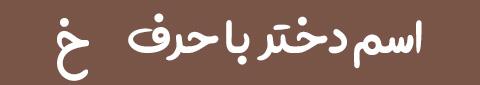 157240 Gahar ir اسم دختر جدید ، اسم دختر ایرانی باکلاس / بیش از 1500 اسم