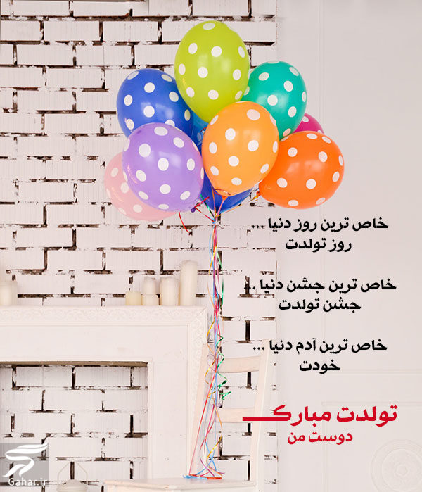 169081 Gahar ir متن تبریک تولد متفاوت