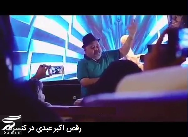 188143 Gahar ir فیلم رقص اکبر عبدی در کنسرت سالار عقیلی