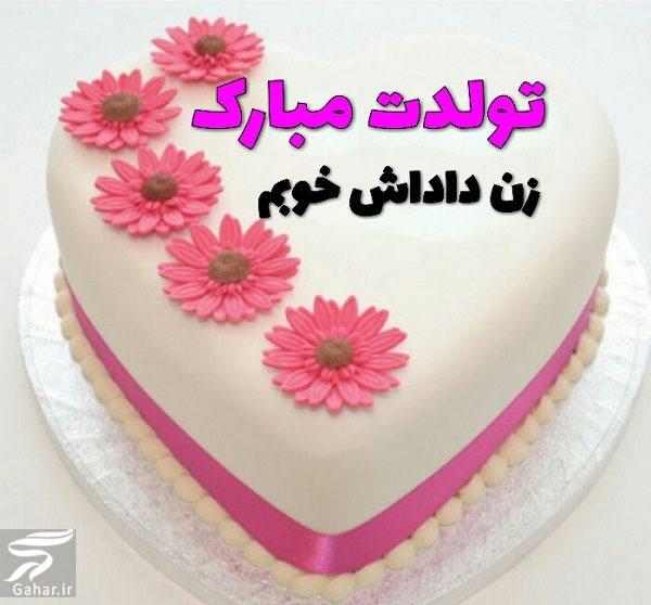 پیام تبریک تولد زن داداش, جدید 1400 -گهر