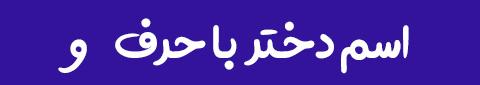 223303 Gahar ir اسم دختر جدید ، اسم دختر ایرانی باکلاس / بیش از 1500 اسم