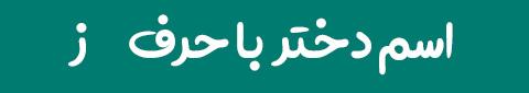 226226 Gahar ir اسم دختر جدید ، اسم دختر ایرانی باکلاس / بیش از 1500 اسم
