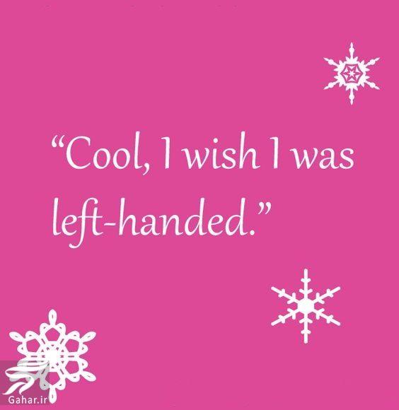 254647 Gahar ir تبریک روز چپ دستها ، روز جهانی چپ دست ها