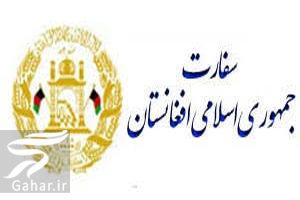 293881 Gahar ir آدرس سفارت افغانستان در تهران