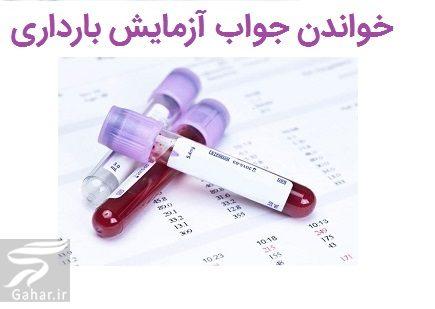 315609 Gahar ir خواندن جواب آزمایش بارداری