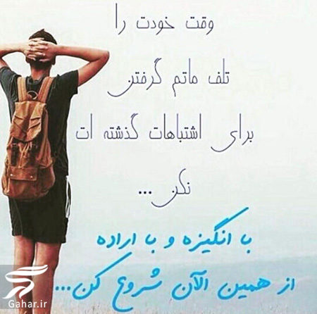 316389 Gahar ir تصاویر زیبا با متن های آموزنده