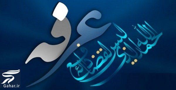 337684 Gahar ir تبریک روز عرفه ، متن و پیام تبریک عرفه