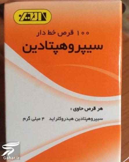 بهترین دارو برای خارش بدن, جدید 1400 -گهر
