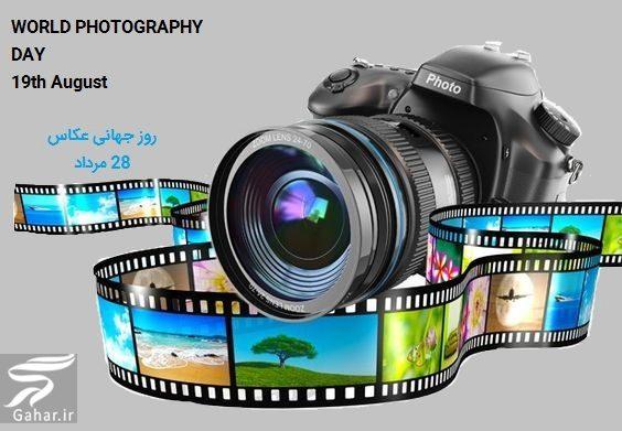 366330 Gahar ir متن تبریک روز عکاس و پیام تبریک روز جهانی عکاس