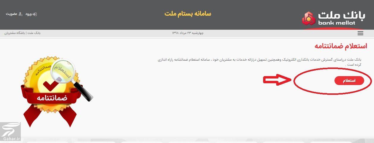 368904 Gahar ir استعلام ضمانت نامه بانک ملت