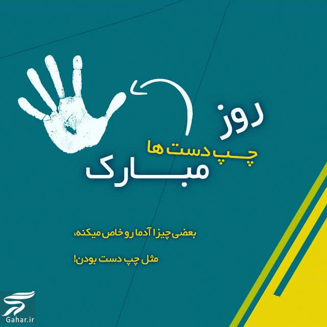 تبریک روز چپ دستها ، روز جهانی چپ دست ها, جدید 1400 -گهر