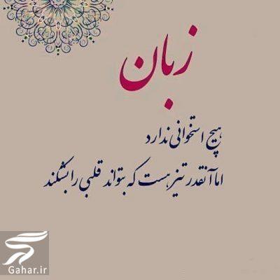 433414 Gahar ir تصاویر زیبا با متن های آموزنده