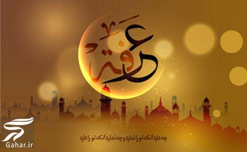 436287 Gahar ir تبریک روز عرفه ، متن و پیام تبریک عرفه