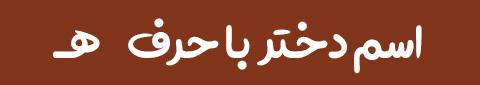 443763 Gahar ir اسم دختر جدید ، اسم دختر ایرانی باکلاس / بیش از 1500 اسم