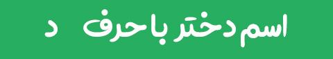 449694 Gahar ir اسم دختر جدید ، اسم دختر ایرانی باکلاس / بیش از 1500 اسم