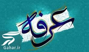 456727 Gahar ir تبریک روز عرفه ، متن و پیام تبریک عرفه