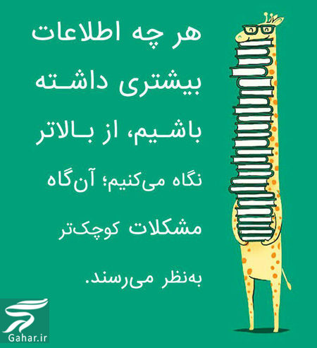 494329 Gahar ir تصاویر زیبا با متن های آموزنده