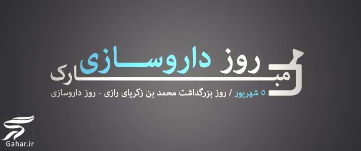 498256 Gahar ir تبریک روز داروساز و داروسازی