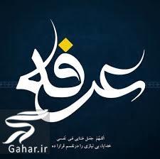 499789 Gahar ir تبریک روز عرفه ، متن و پیام تبریک عرفه